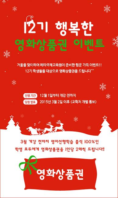 12월 영어선행학습이벤트팝업.jpg