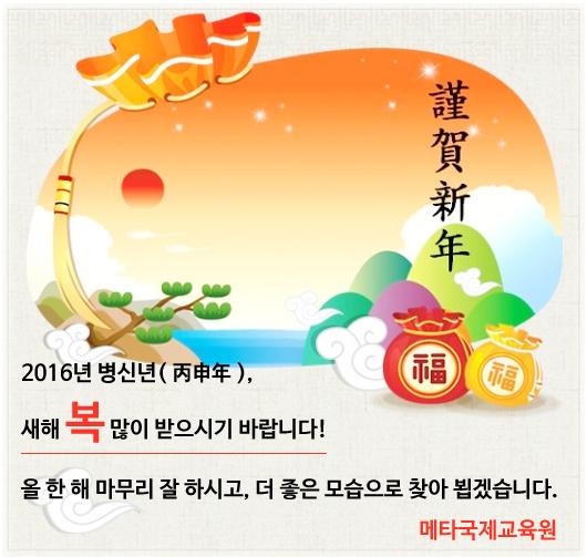 2015 신정인사.png